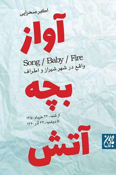 کاور کتاب آواز، بچه، آتش