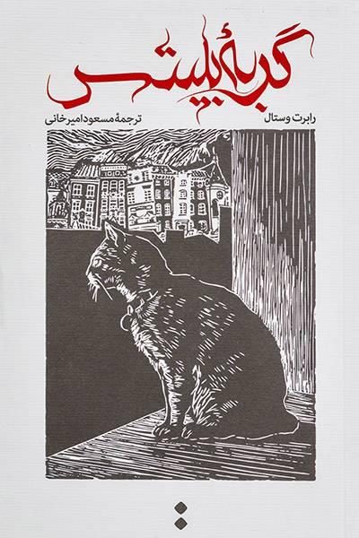 کاور کتاب گربه بلیتس