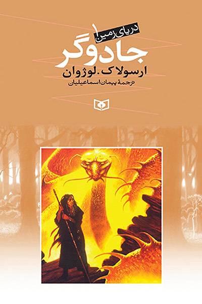 کاور کتاب جادوگر (دریای زمین ۱)