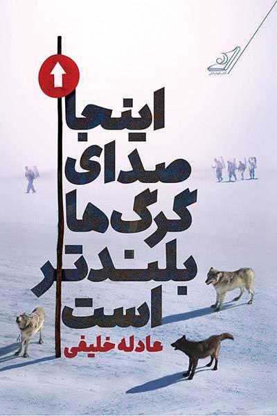 کاور کتاب اینجا صدای گرگها بلندتر است