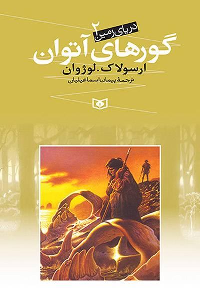 کاور کتاب گورهای آتوان (دریای زمین ۲)