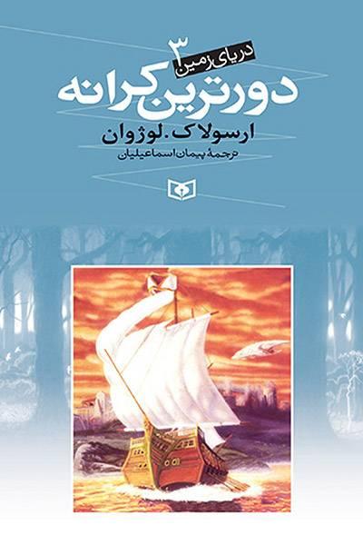 کاور کتاب دورترین کرانه (دریای زمین ۳)