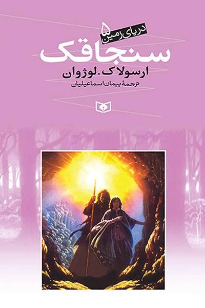 کاور کتاب سنجاقک (دریای زمین ۵)