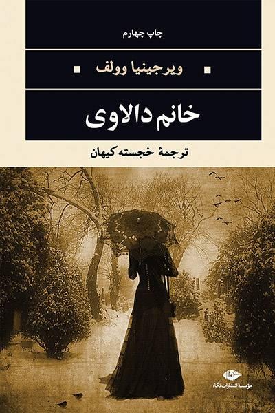 کاور کتاب خانم دالاوی