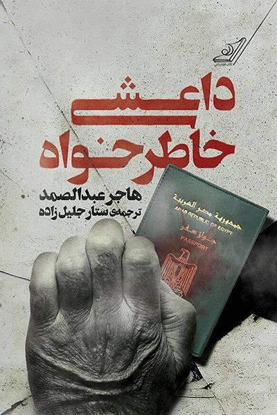 کاور کتاب داعشی خاطرخواه