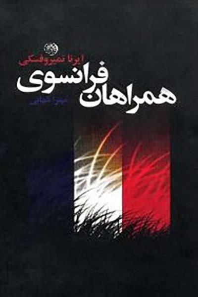 کاور کتاب همراهان فرانسوی