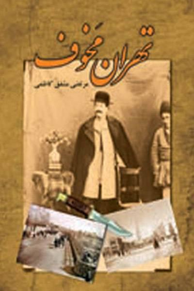 کاور کتاب تهرانِ مخوف (جلد ۱)