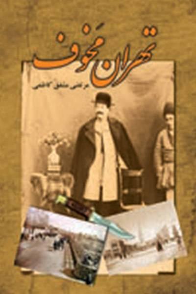 کاور کتاب تهران مخوف (جلد دوم)