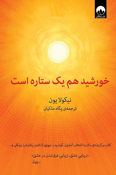 کاور کتاب خورشید هم یک ستاره است