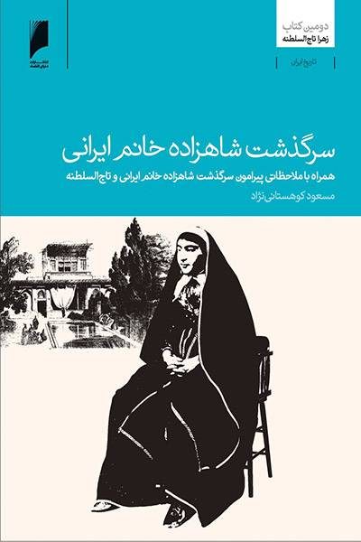 کاور کتاب سرگذشت شاهزاده خانم ایرانی