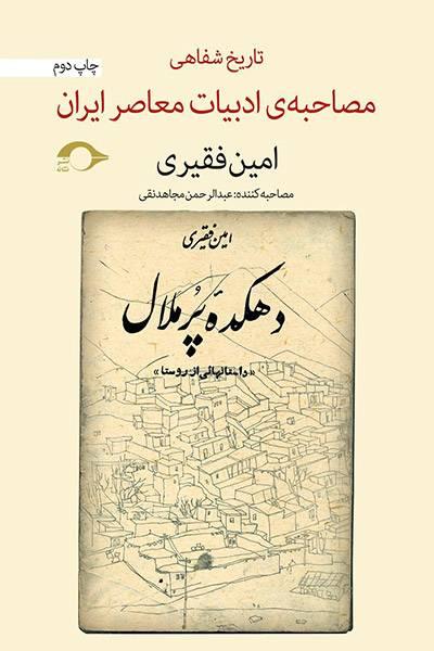 کاور کتاب امین فقیری: مصاحبهی تاریخ شفاهی ادبیات معاصر ایران