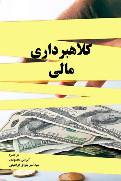 کاور کتاب کلاهبرداری مالی