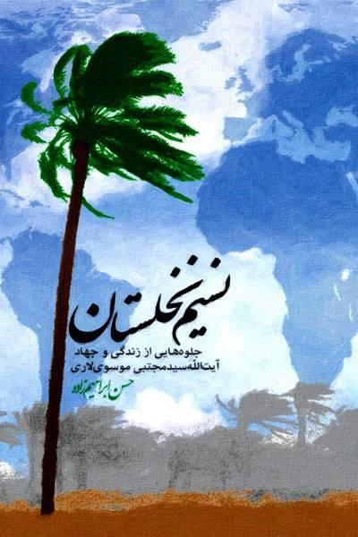 کاور کتاب نسیم نخلستان