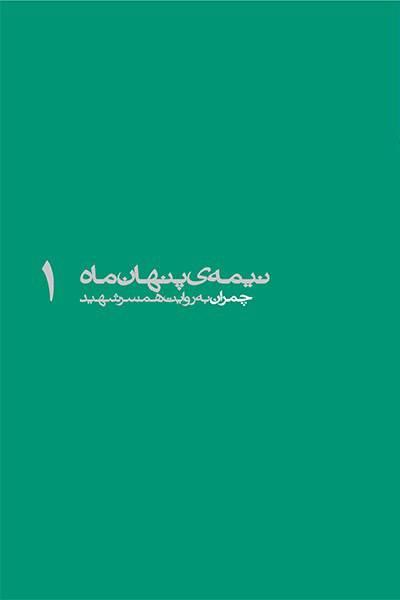 کاور کتاب چمران به روایت همسر شهید