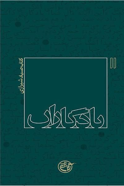 کاور کتاب یادگاران: کتاب صیاد شیرازی