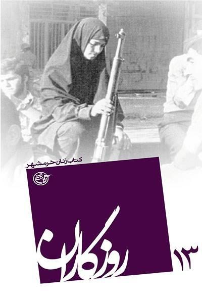 کاور کتاب روزگاران: کتاب زنان خرمشهر