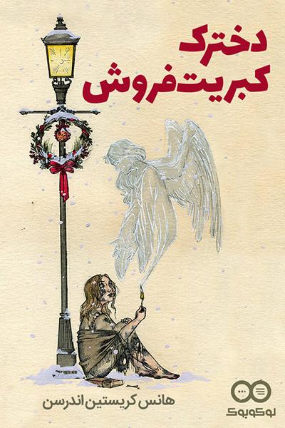 کاور کتاب دخترک کبریت فروش