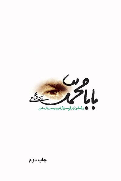 کاور کتاب بابا محمد