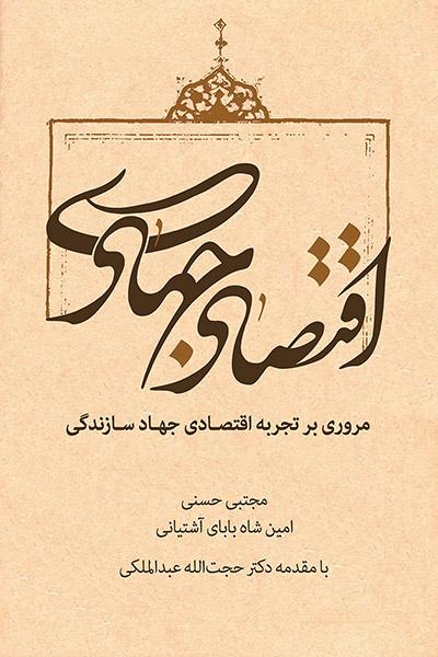 کاور کتاب اقتصاد جهادی