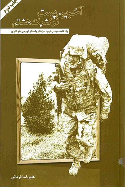 کاور کتاب آخرین پست در کشیک هشتم