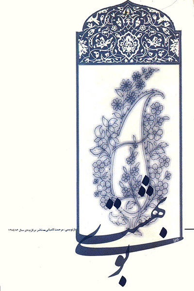 کاور کتاب بوی بهشت