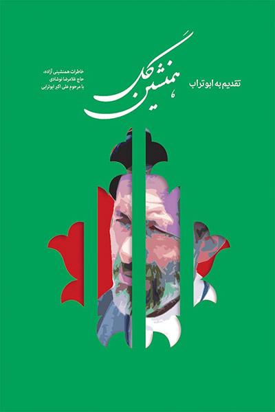 کاور کتاب همنشین گل