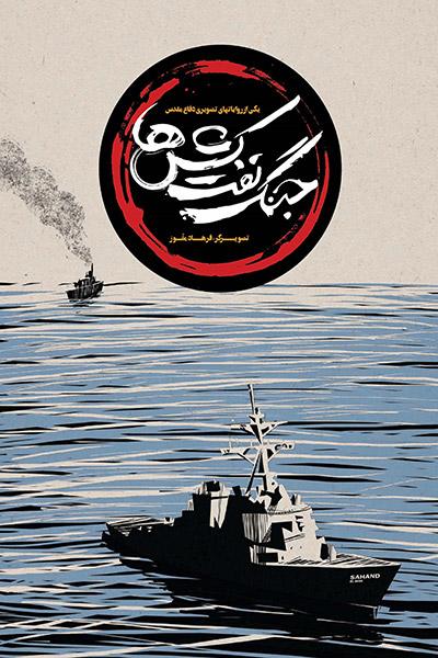 کاور کتاب جنگ نفتکشها