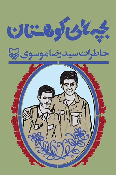 کاور کتاب بچههای کوهستان
