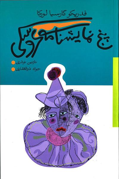کاور کتاب پنج نمایشنامه عروسکی
