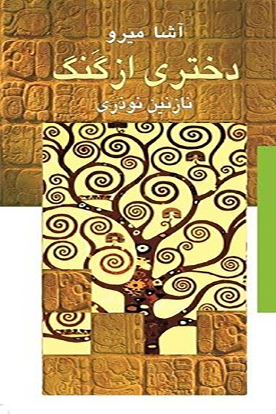 کاور کتاب دختری از گنگ