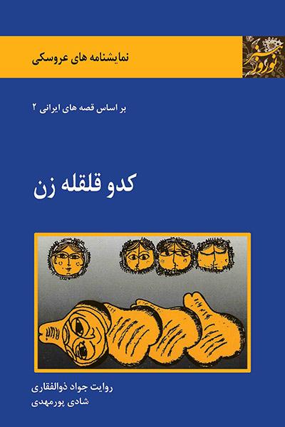 کاور کتاب کدو قلقله زن