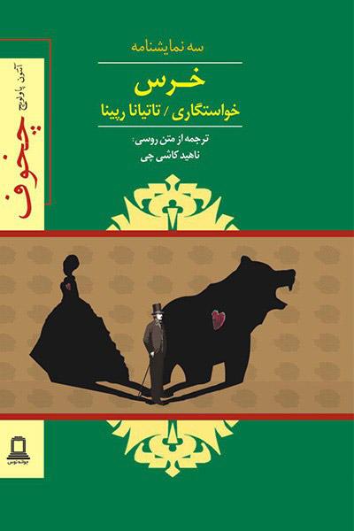 کاور کتاب خرس، خواستگاری، تاتیانا رپینا