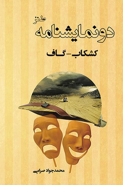 کاور کتاب دو نمایشنامه طنز کشکاب - گاف