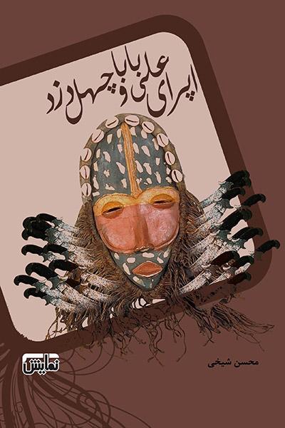 کاور کتاب اپرای علی بابا و چهل دزد