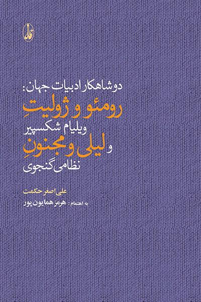 کاور کتاب دو شاهکار ادبیات جهان : رومئو و ژولیت ویلیام شکسپیر، لیلی و مجنون نظامی گنجوی