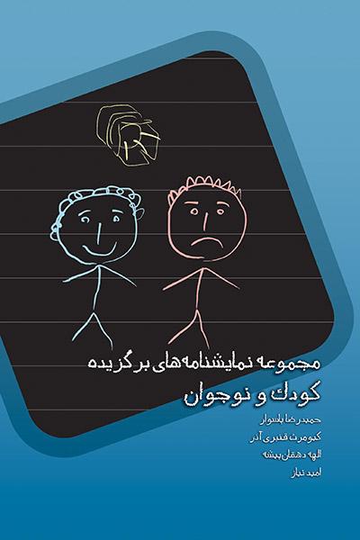 کاور کتاب مجموعه نمایشنامههای برگزیده کودک و نوجوان