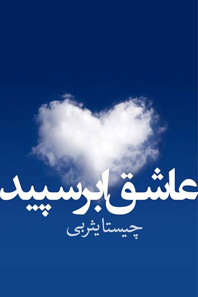 کاور کتاب عاشق ابر سپید