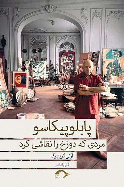 کاور کتاب پابلو پیکاسو مردی که دوزخ را نقاشی کرد