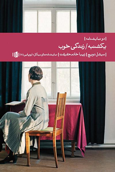 کاور کتاب یکشنبه و زندگی خوب (دو نمایشنامه)