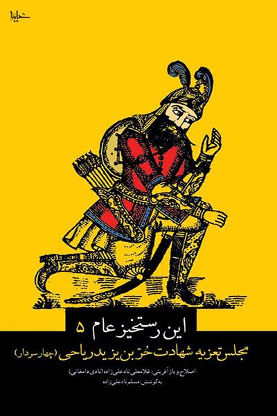 کاور کتاب این رستخیز عام: جلد پنجم (مجلس شهادت حر بن یزید ریاحی (چهار سردار))