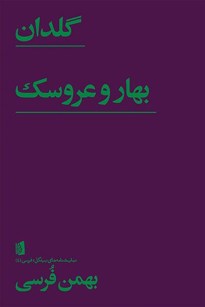 کاور کتاب گلدان / بهار و عروسک