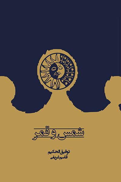 کاور کتاب شمس و قمر