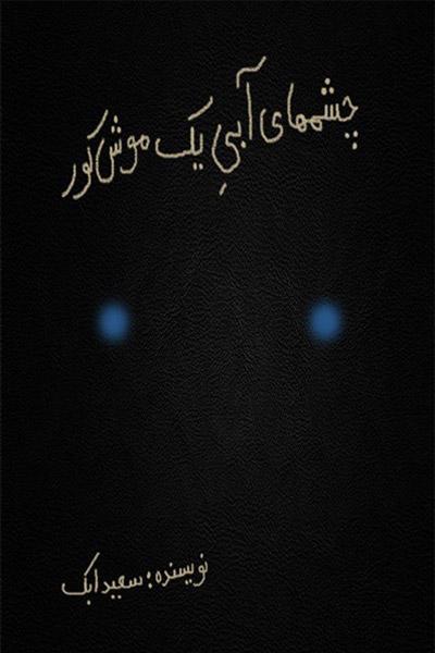 کاور کتاب چشمهای آبی یک موش کور