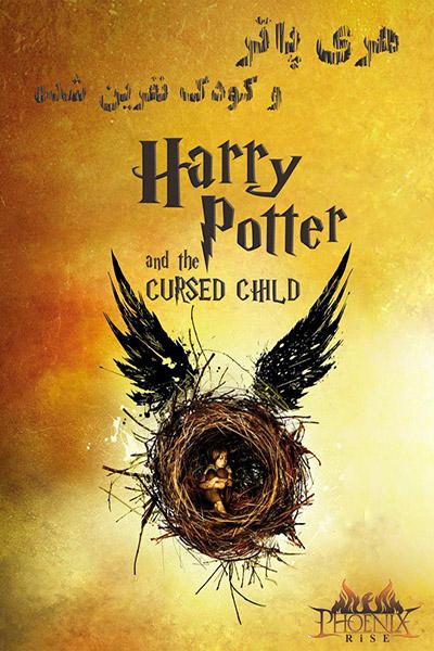 کاور کتاب هری پاتر و کودک نفرین شده