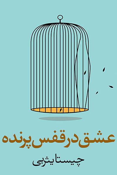 کاور کتاب عشق در قفس پرنده