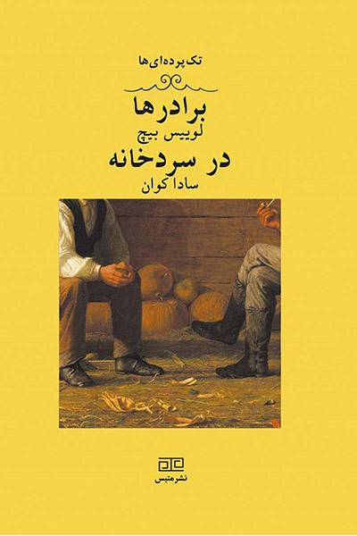 کاور کتاب برادرها، در سردخانه