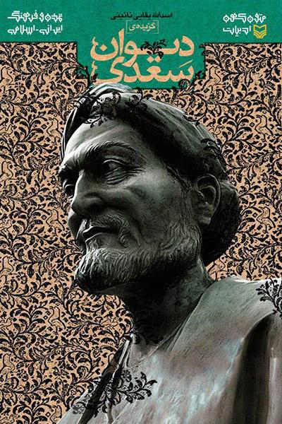 کاور کتاب گزیده دیوان سعدی