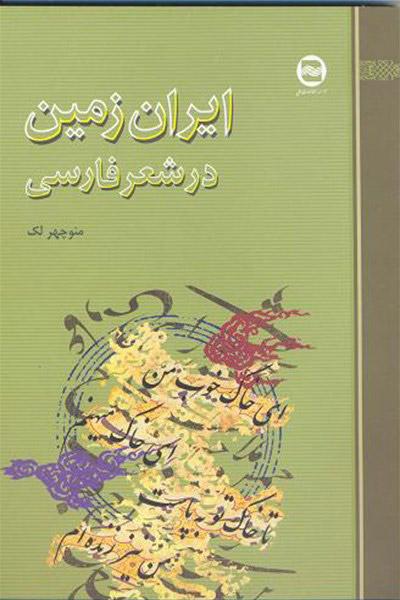 کاور کتاب ایران زمین در شعر فارسی