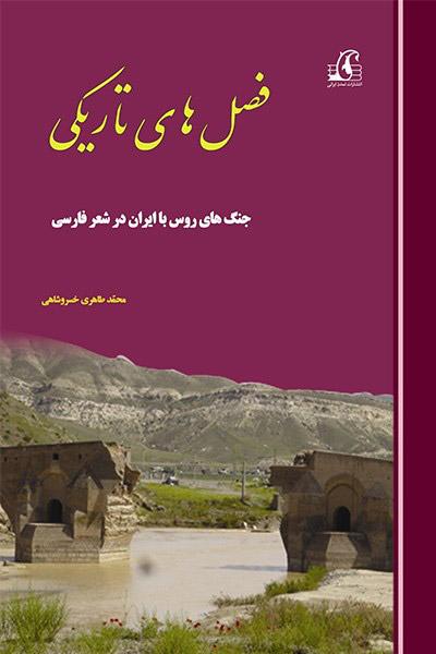 کاور کتاب فصل های تاریکی؛ جنگ های روس با ایران در شعر فارسی