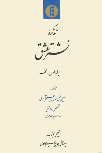 کاور کتاب نشتر عشق (جلد اول/الف)